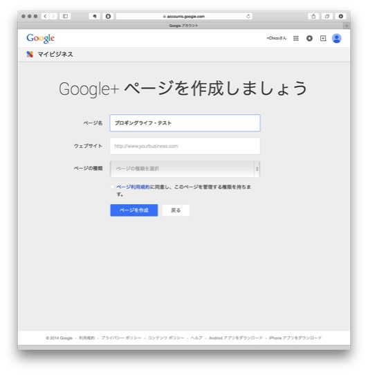 Google+ ページの作り方