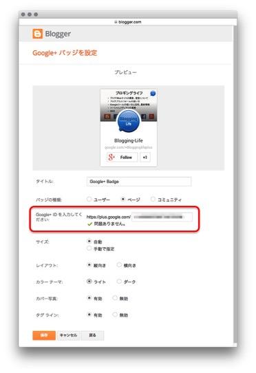 Google+ バッジをBloggerのサイドバーに追加する方法