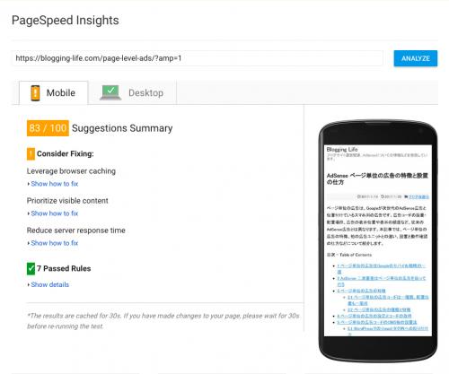 AMPページのPageSpeed Insights スコア