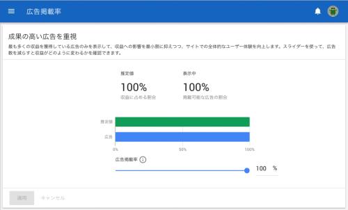 AdSense 広告掲載率設定デフォルト画面