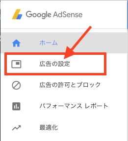 AdSense 管理メインメニューの広告の設定をクリック