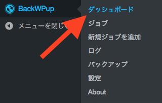 BackWPupのメニューからダッシュボードを選ぶ