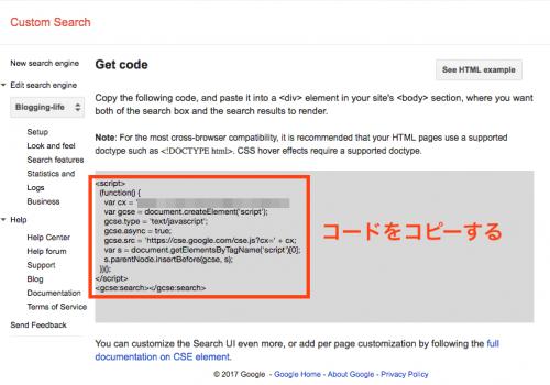 カスタム検索エンジンのコードをコピーする