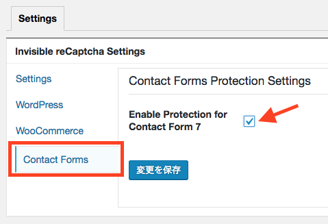 Invisible reCAPTCHA コンタクトフォームサポートをチェック