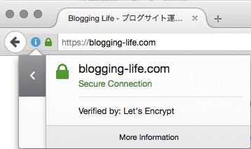 Firefoxでの安全な接続のメッセージ表示