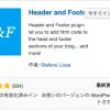 プラグインHeader and Footerを使ったページ単位の広告の設置の仕方