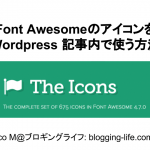 Font Awesomeのアイコンを記事内で使う方法