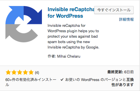 Invisible reCAPTCHA for WordPress プラグイン