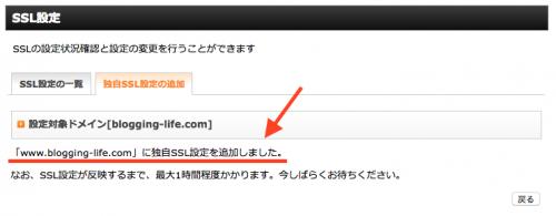 SSL設定追加完了画面