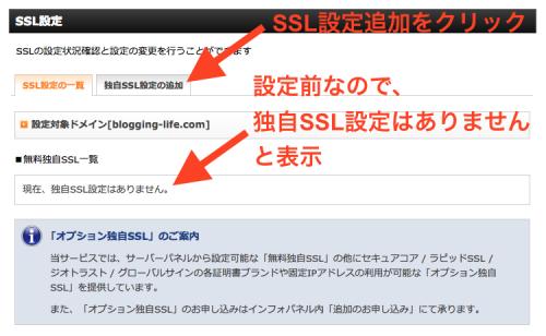 SSL設定画面