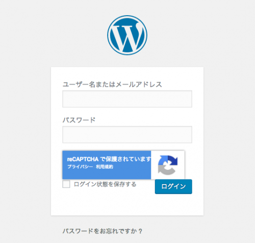 "Invisible reCAPTCHA付きの""WordPress"" ログイン"