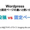 WordPress 投稿と固定ページの違いと使い分け方