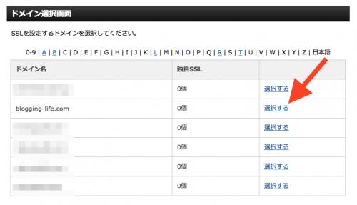 エックスサーバーSSL設定を行うドメイン選択画面
