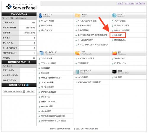 エックスサーバー・サーバーパネル管理画面