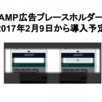 AMP デフォルト広告プレースホルダー 2月9日から導入予定