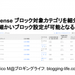 AdSense ブロック対象カテゴリーを細分化。細かいブロック設定が可能となる