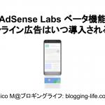 AdSense ベータ機能 インライン広告は2017年中に導入か?