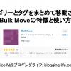 カテゴリーとタグをまとめて移動させるBulk Moveの特徴と使い方