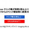 AdSense クリック数が2倍以上の増加、CPC激減! 理由は1クリックから2クリック課金制への変更か!?