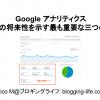 Google アナリティクスのサイトの将来性を示す最も重要な三つの指標