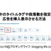 タイトルタグや段落数を指定して、記事中に広告を挿入表示させる方法