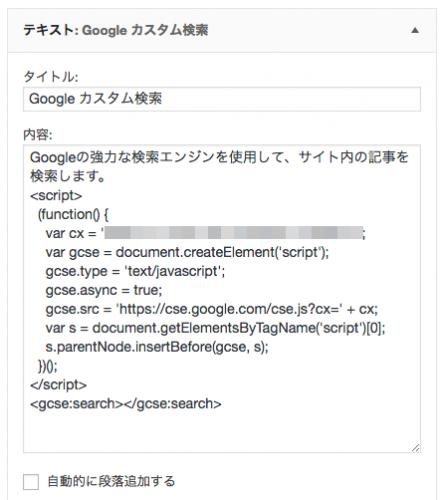 テキストウィジェットにGoogle CSEのコードを貼り付けます。