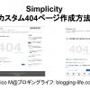 Simplicityでのカスタム404ページ作成方法