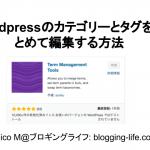 WordPressのカテゴリーとタグをまとめて編集する方法
