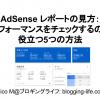 AdSense レポートの見方:パフォーマンスをチェックするのに役立つ5つの方法