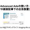 Advanced Adsの使い方:スマホ画面記事下の広告設置方法