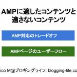 AMPに適したコンテンツと適さないコンテンツ、トレードオフ等について