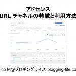 AdSense URL チャネルの特徴と利用方法
