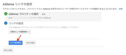 アナリティクスとAdSenseのリンク設定確認画面