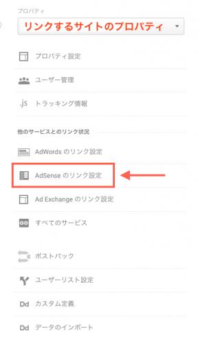 設定項目の中からAdSenseのリンク設定をクリックします
