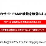 一部のサイトでAMP機能を無効にしました