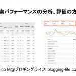 サイトの検索パフォーマンスの分析、評価の方法