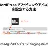 WordPressでファビコンやアイコンを設定する方法