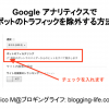 Google アナリティクスでボットのトラフィックを除外する方法