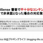 AdSense 審査で不十分なコンテンツで非承認となった場合の対応策