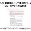 サイト運営者にとって便利なツール site: コマンドの活用法
