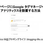 AMPページにGoogle タグマネージャでアナリティクスを設置する方法