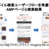 モバイル検索ユーザーフローを考慮したAMPページと検索結果