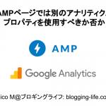 AMPページでは別のアナリティクスのプロパティを使用すべきか否か